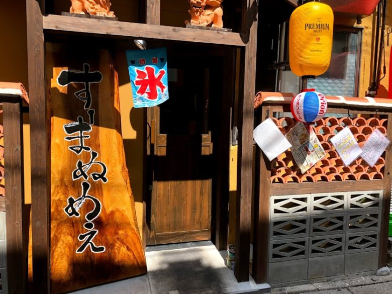 沖縄そばとおでん すーまぬめぇ市場店