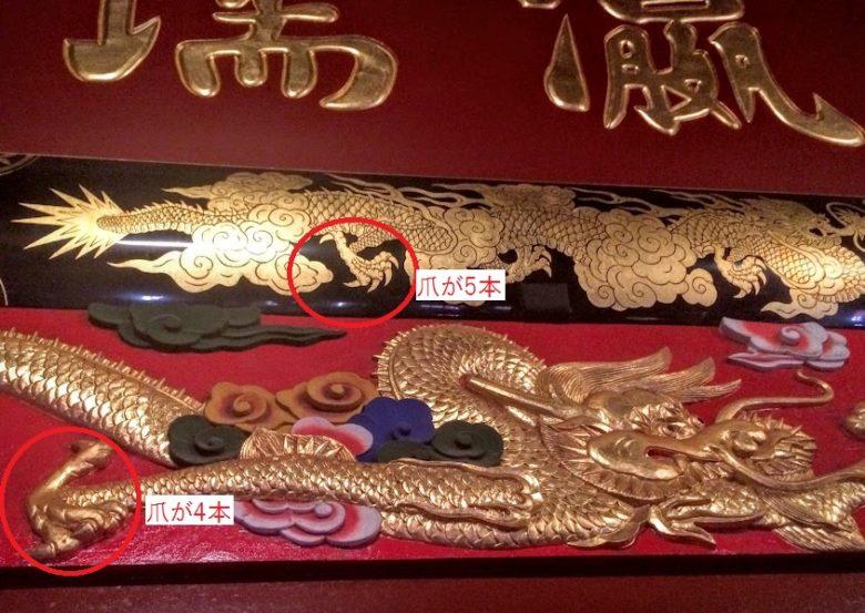 首里城正殿内の龍の爪に注目・無料ガイドツアーで確認