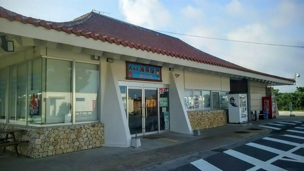 真栄田岬にある食堂、休憩所、シャワー、ドライヤーなども完備しています。