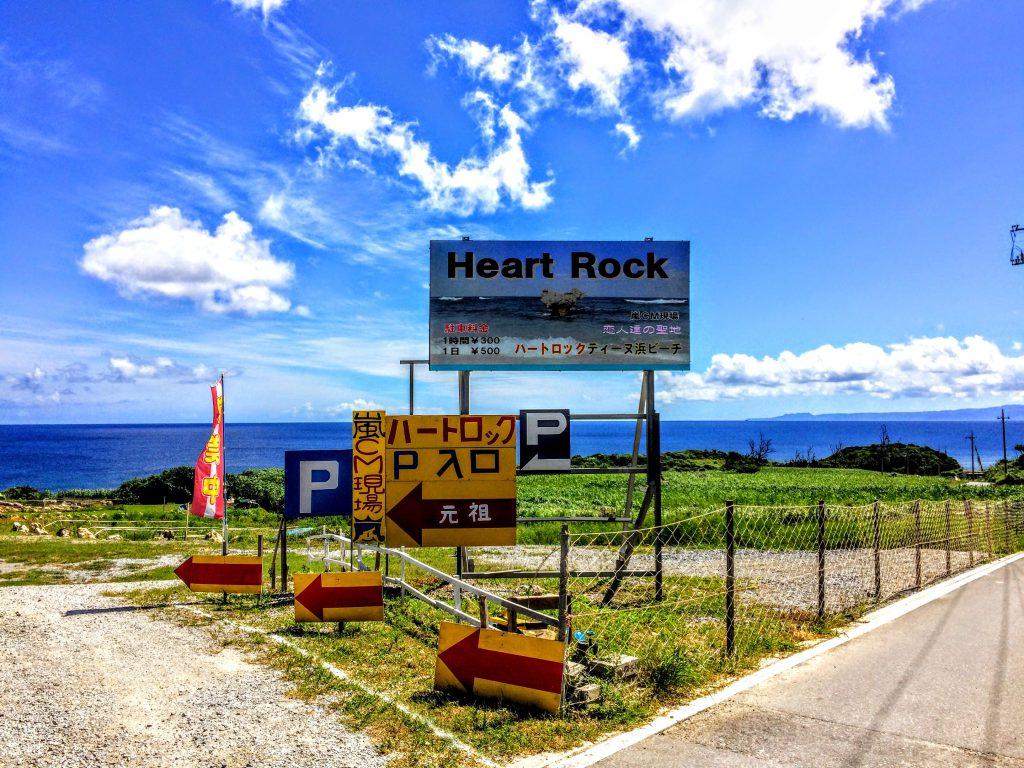 古宇利島とハートロックは人気№1の恋の島の駐車場