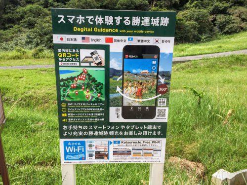 スマホを利用した無料ガイドで観光案内を聞くこともできます。多言語仕様になっているので外国の方でも楽しめることができます。
