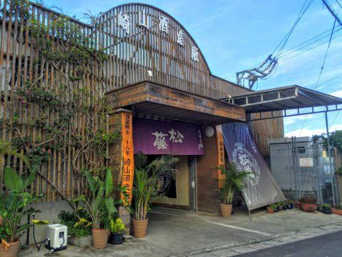 金武町伊芸にある泡盛メーカー崎山酒造廠