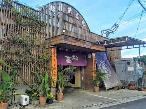 泡盛酒造工場見学・崎山酒造廠は三日麹のこだわりの「松藤」!