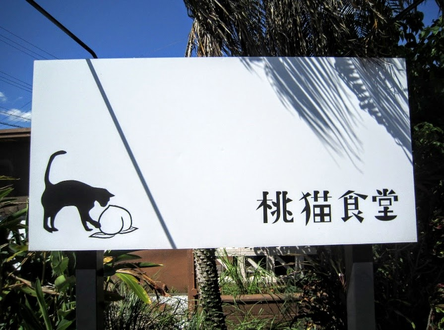 猫のいる食堂 桃猫食堂~北中城村~