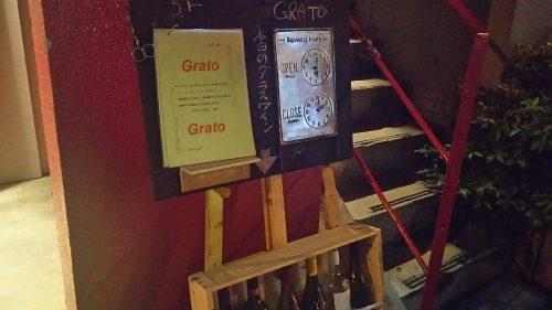 栄町市場にイタリアン。東京で修行して移住したシェフの店「GRATO」