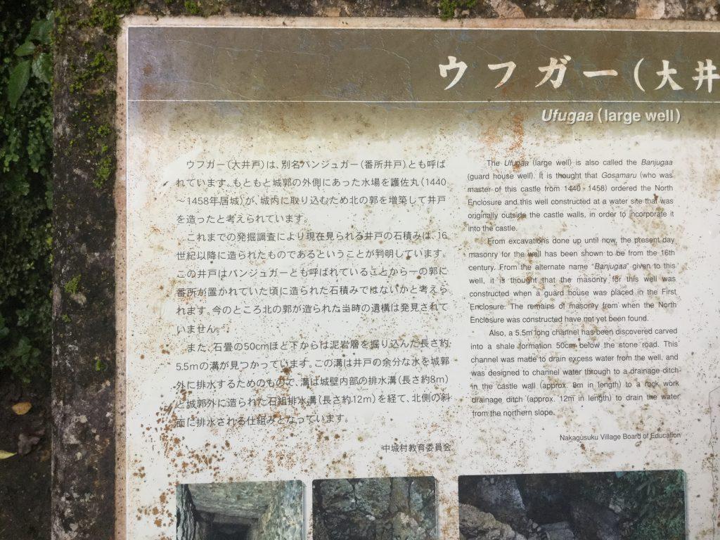 世界遺産中城の大井戸ウフガー