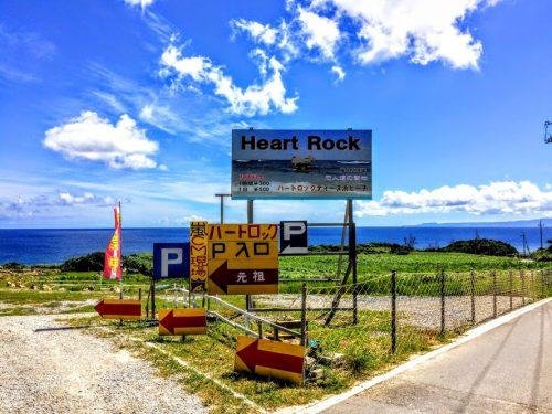 古宇利島ハートロックの駐車場はどこに入る?