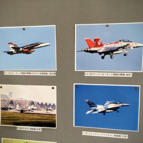 戦闘機の写真展示
