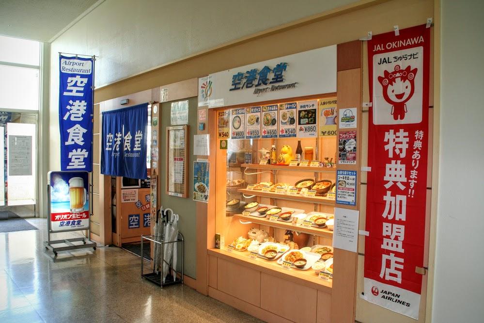 那覇空港の「空港食堂」は一度知ったらまた行きたくなる!