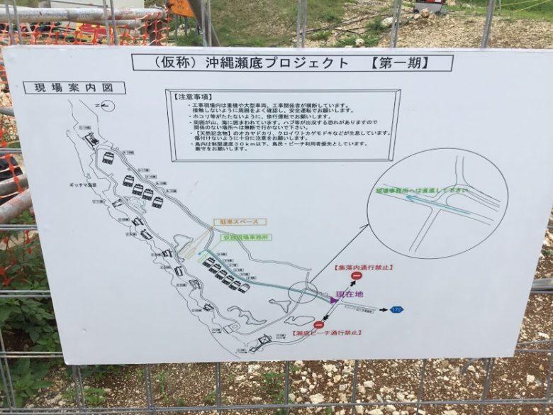 瀬底プロジェクト