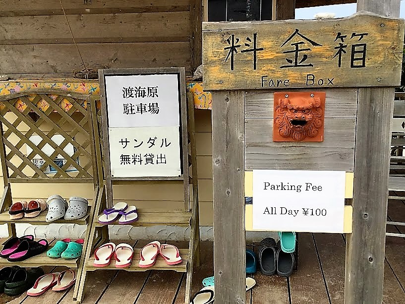 古宇利島ハートロック渡海原駐車場最安値100円