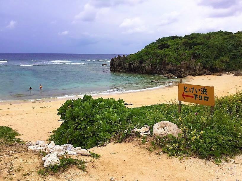 古宇利島ハートロック入口から200m無料駐車場があるトケイ浜
