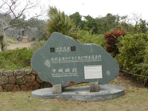 世界遺産中城城跡は、石垣と眺望を楽しもう。