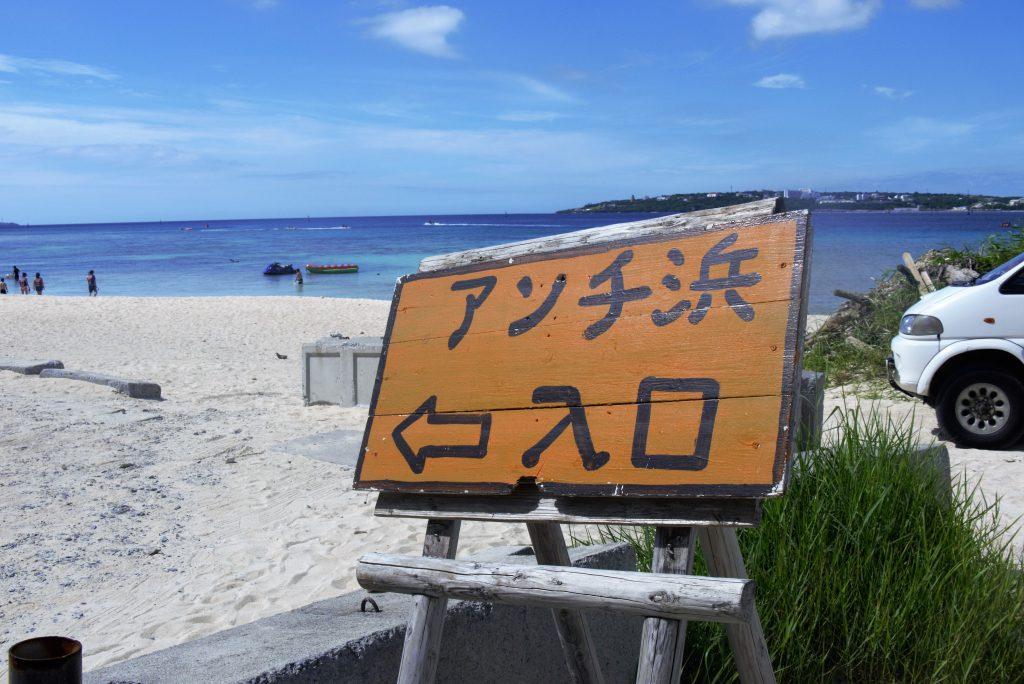 沖縄本島北部・本部町から橋でつながる美しい島、瀬底島