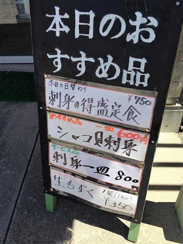 名護漁港食堂は日替わりの刺身定食からシャコ貝の刺身、生もずくと本日のおすすめ品も人気です。