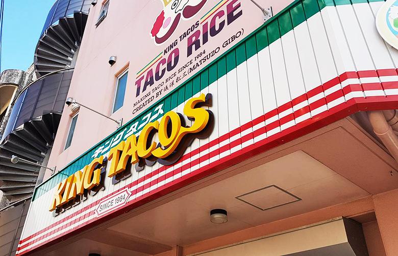 金武町はタコライスの街、元祖タコライスの店「キングタコス」