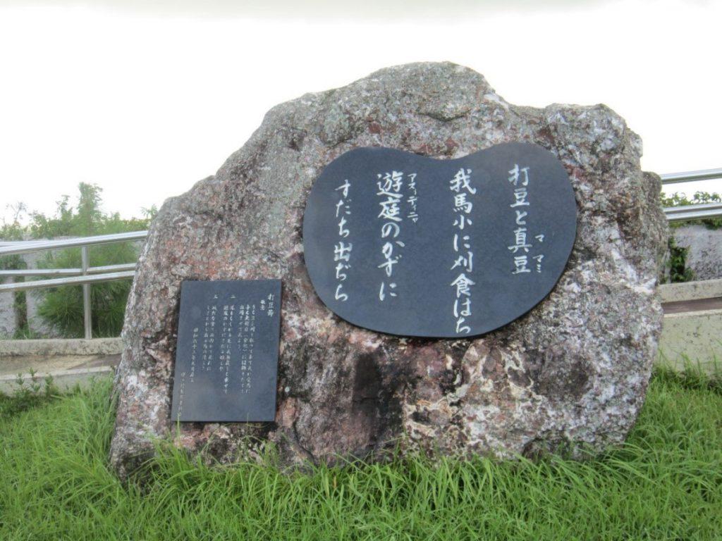 伊江島歌碑