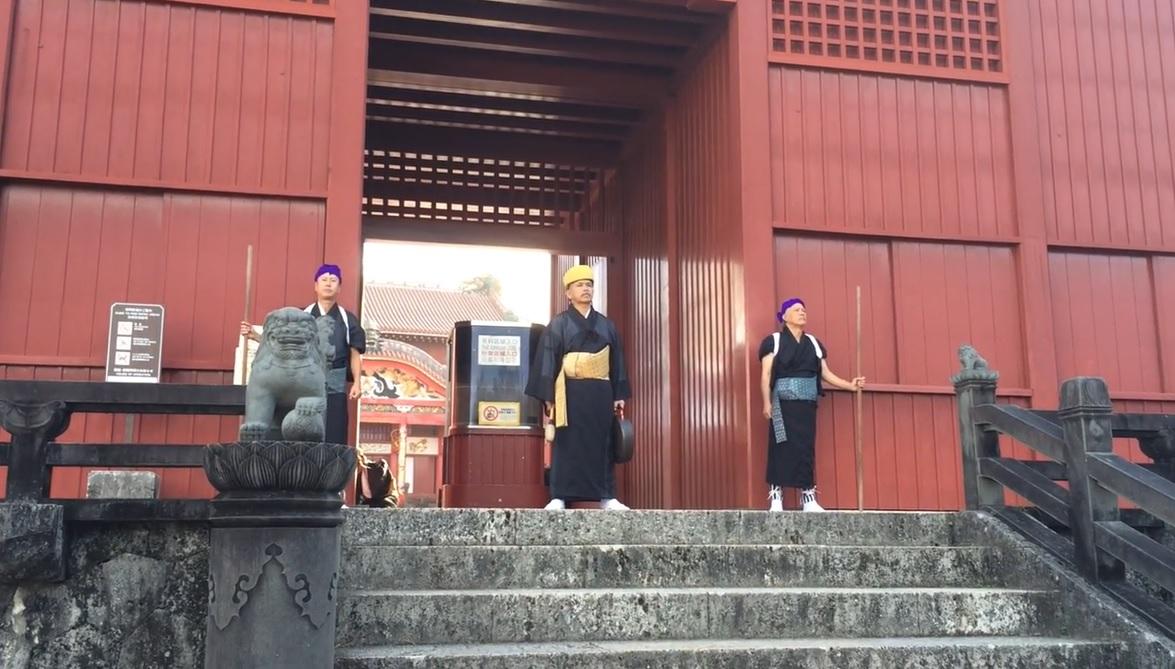 首里城で毎朝行われる開場儀式、うけーじょー!