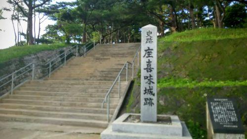 世界遺産座喜味城は見事な曲線美と残波岬を一望できる!