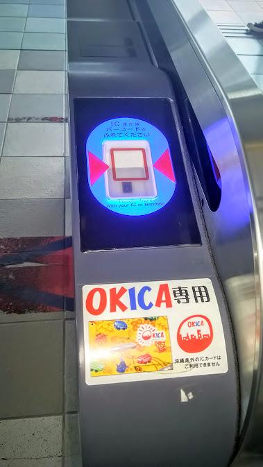 OKICA専用自動改札機