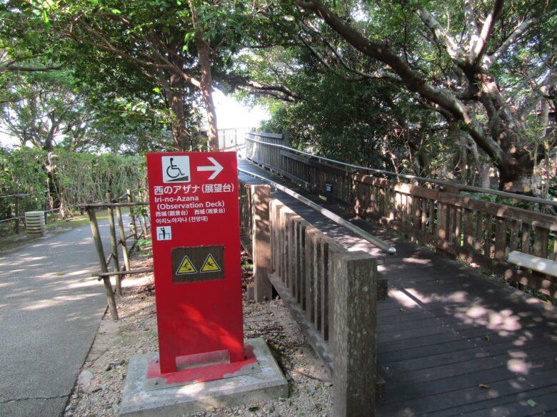 首里城公園西のアザナ