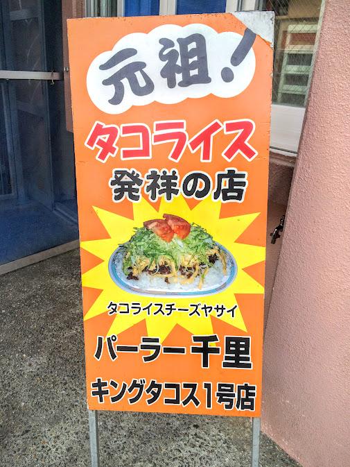 元祖タコライス発祥の店として有名です。キンタコとして有名なキングタコス1号店はここです。