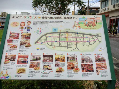 タコライス発祥の町、金武には多くのタコライス屋があります。