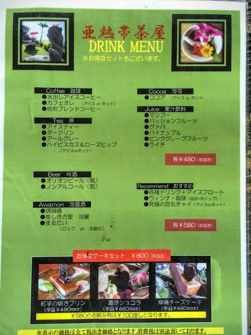 沖縄絶景海カフェの亜熱帯茶屋の料理も絶品