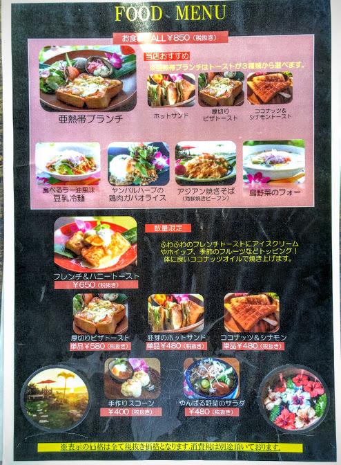 沖縄絶景海カフェの亜熱帯茶屋のメニュー
