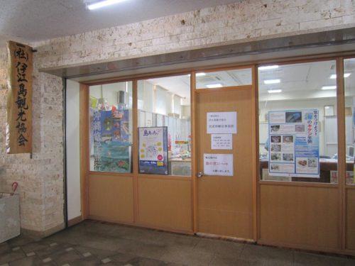 伊江島観光協会