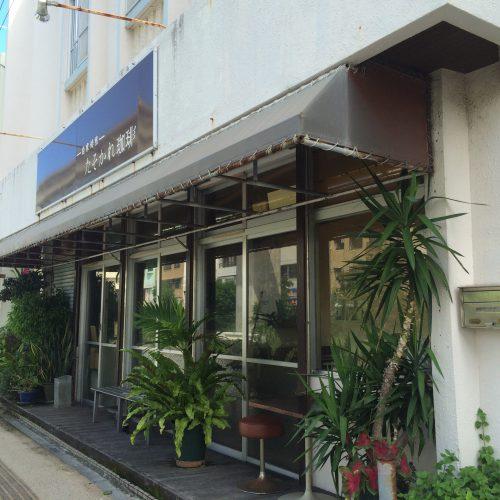国際通りからも近く、便利な立地と本格的コーヒーがおすすめの、たそがれ珈琲。