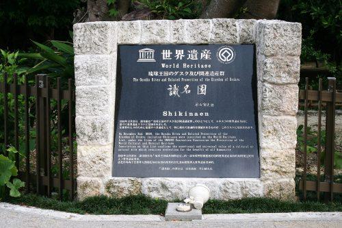 沖縄の世界遺産は城だけではなく聖地、庭園にも注目!