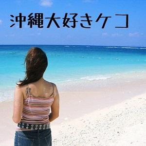 沖縄大好き、keko、ケコ