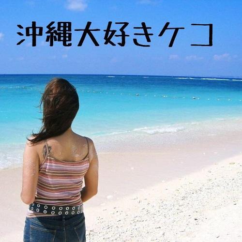 第1回沖縄移住組!沖縄大好きケコさん!