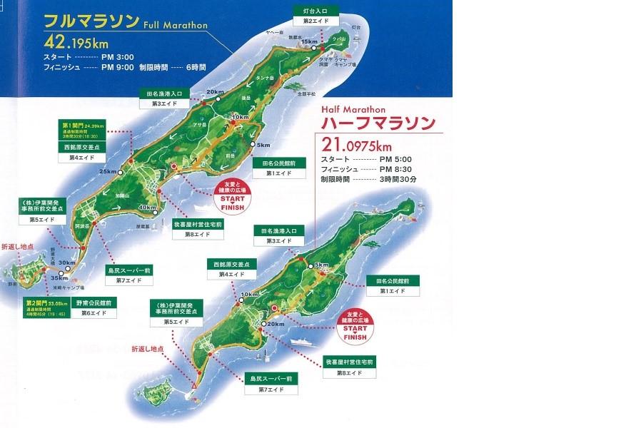 伊平屋ムーンライトマラソンコース図