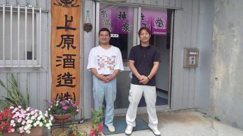 泡盛鑑評会で最近6年のうち5回県知事賞、上原酒造に注目!