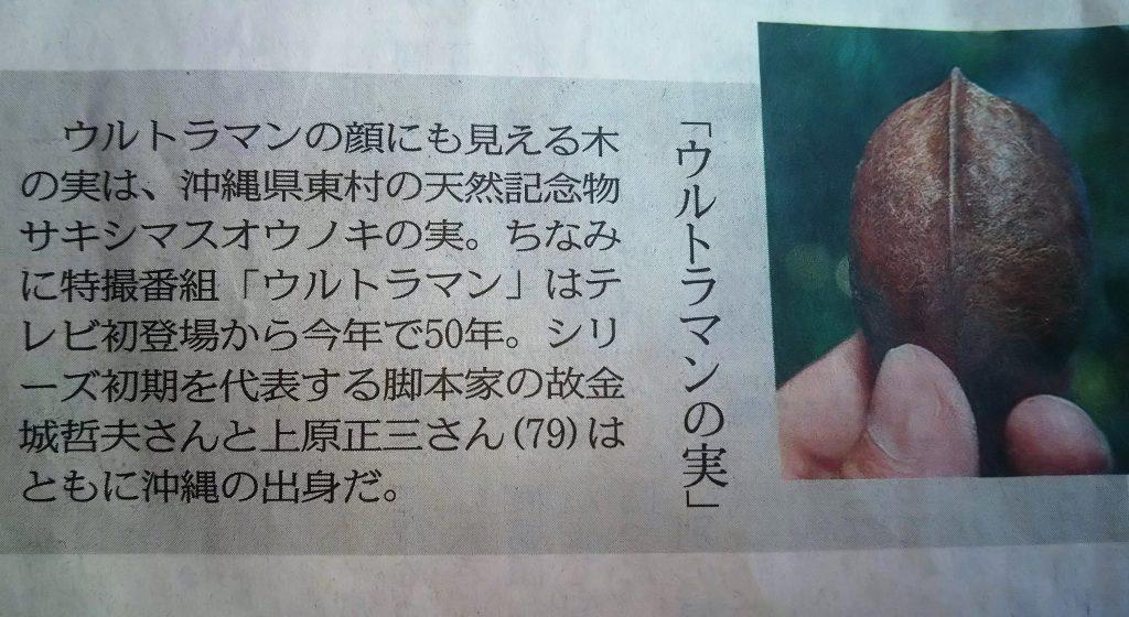 東京新聞2016年11月3日の記事より