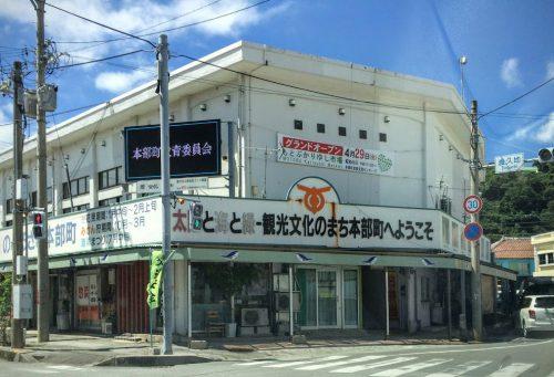カツオの町「本部町営市場」まちぐゎーを歩けば発見あり!