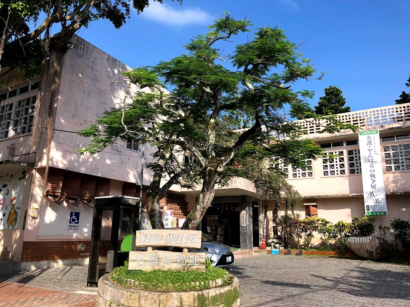 沖縄本島北部「やんばる」の生活と自然がテーマの「名護博物館」
