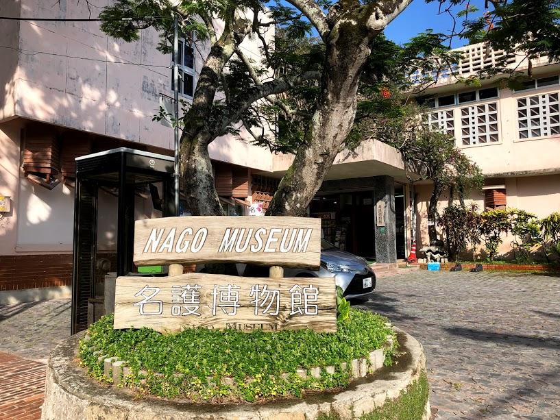 「名護博物館」は沖縄本島北部「やんばる」の生活と自然がテーマ