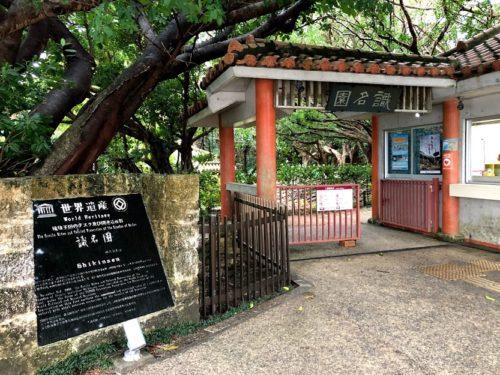 世界遺産識名園は琉球王国の迎賓館と御用邸
