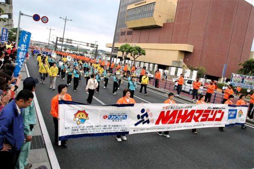 NAHAマラソンは先着順受付開始!12月1日開催