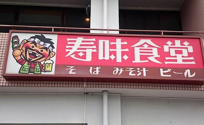 寿味ずみ食堂は川満聡さんのお店です。