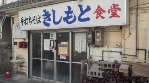本部町そば街道の有名店きしもと食堂