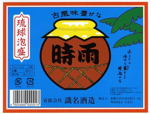 泡盛ストーリー・首里の酒造所識名酒造「時雨(しぐれ)」