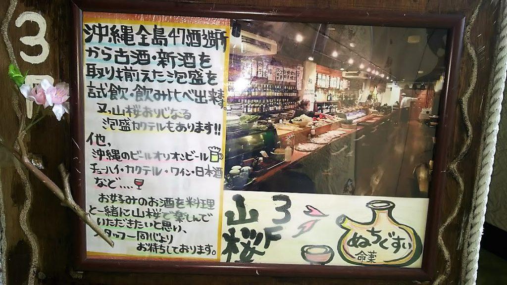 名護で飲むならココ!おすすめ飲食店5選泡盛飲むなら山桜