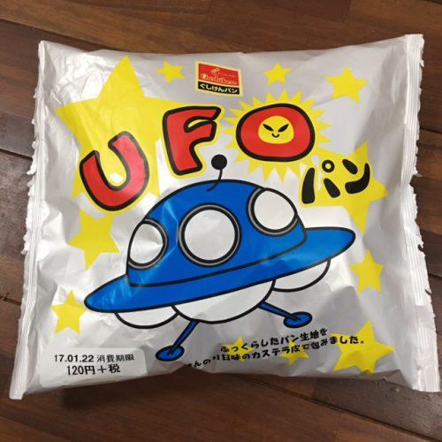 沖縄のパンは懐かしさたっぷり、だから大好き♪