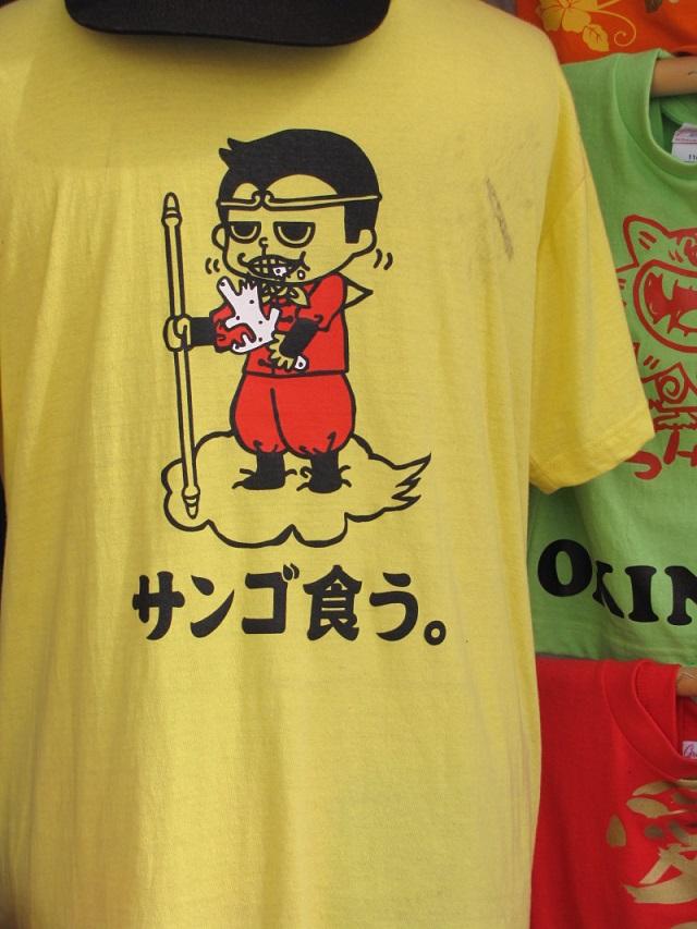 沖縄おもしろTシャツ