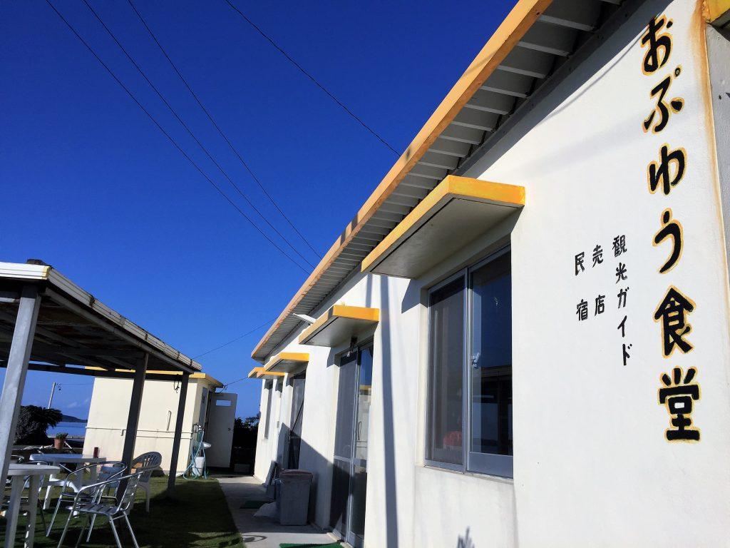 大神島の唯一の食堂おぷゆう食堂