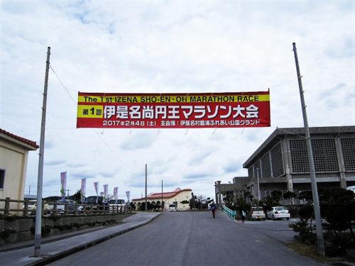 「伊是名尚円王マラソン」を走った!自然と歴史を堪能出来るコース